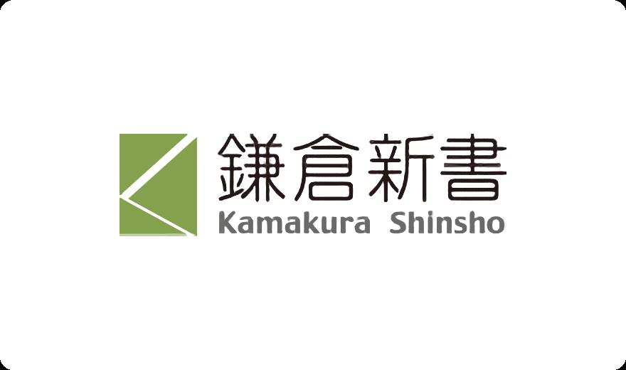 Kamakura Shinsho, Ltd.