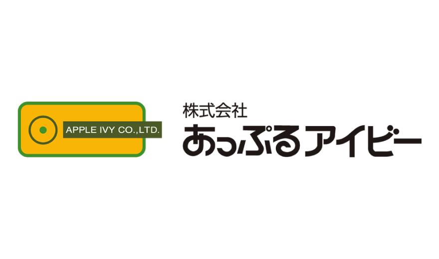 株式会社あっぷるアイビー